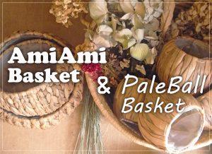 「アミアミ&ペールボウル」バスケット