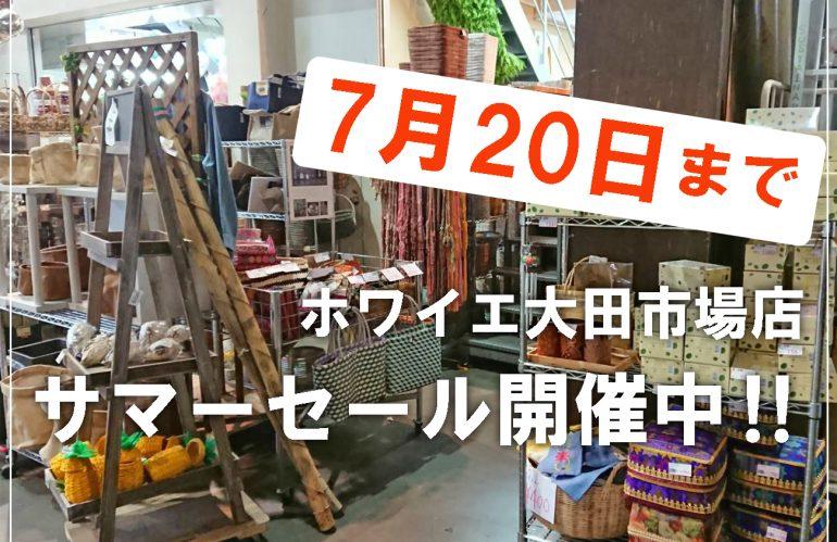ホワイエ大田市場店 夏お得開催中!