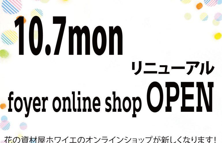 ホワイエオンラインショップリニューアルのお知らせ