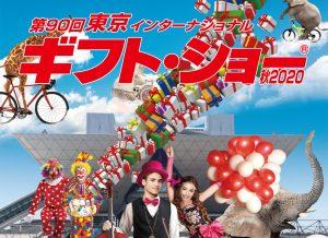 「第90回東京インターナショナル ギフト・ショー秋2020」に出展します。
