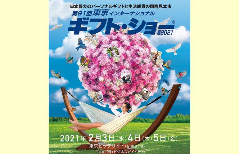 第91回東京インターナショナル・ギフト・ショー春2021に出展します