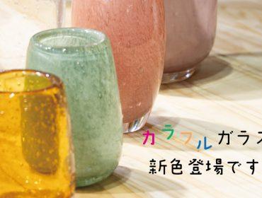 【夏のガラス祭り】新商品28種追加 !